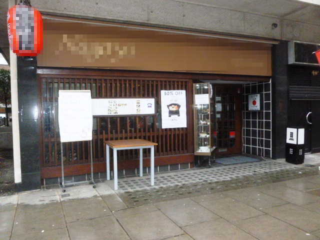 Attractive Licensed Japanese Restaurant, West London For Sale